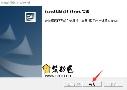 理正岩土计算分析软件v6.5PB3全模块和谐版附安装教程 10