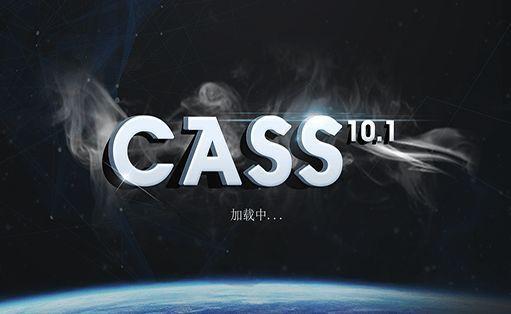 南方CASS10.1.6开心学习研究注册完美版附安装图文教程 1