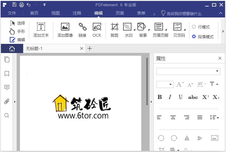 万兴PDF编辑器PDFelement Pro v7.6.5.4955 中文学习研究版 1