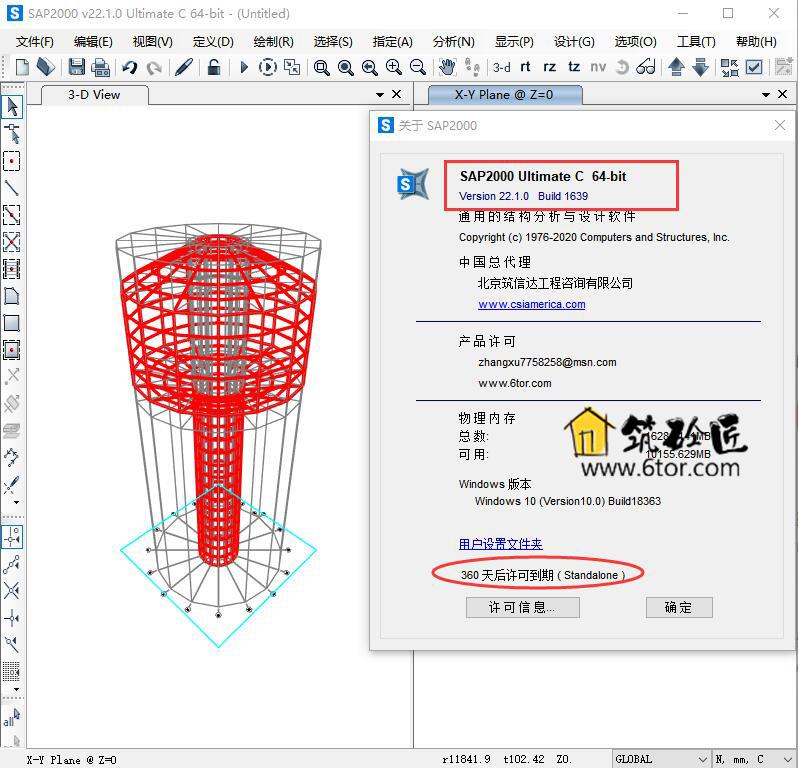 SAP2000 v22.1 简体中文开心学习旗舰版(含中国规范) 17