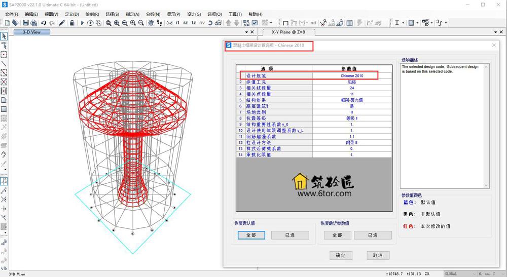 SAP2000 v22.1 简体中文开心学习旗舰版(含中国规范) 18