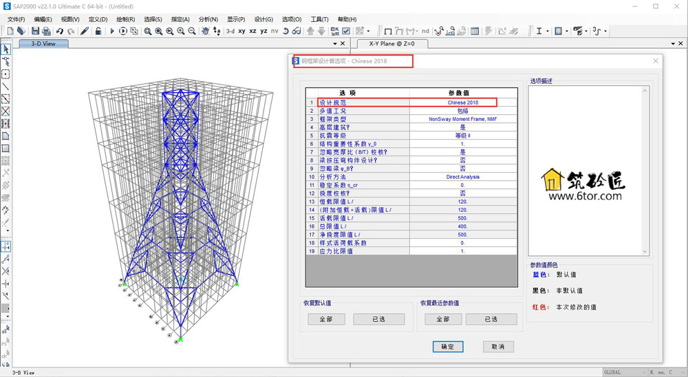 SAP2000 v22.1 简体中文开心学习旗舰版(含中国规范) 19