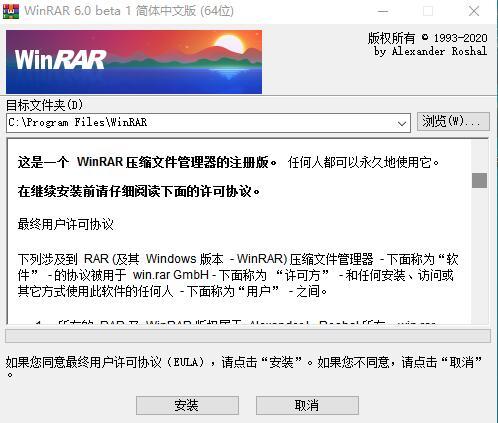 WinRAR压缩软件6.0开心注册去广告最新和谐版(评论下载) 3