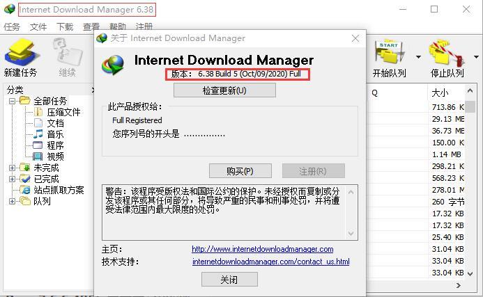 Internet Download Manager IDM v6.38.5官方开心研究版 1