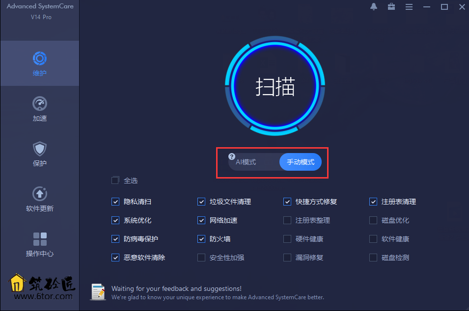 Advanced SystemCare Pro v14.0.2.171 中文完美开心版 1