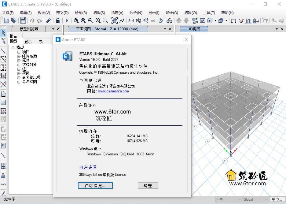 CSI ETABS19.0.0简体中文开心学习和谐旗舰版(含中国规范) 44