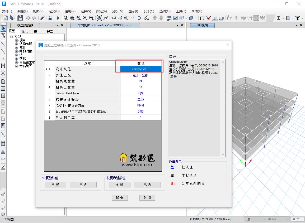 CSI ETABS19.0.0简体中文开心学习和谐旗舰版(含中国规范) 45