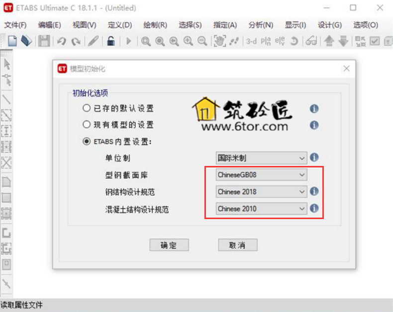 CSI ETABS18.1.1简体中文开心学习和谐旗舰版(含中国规范) 1