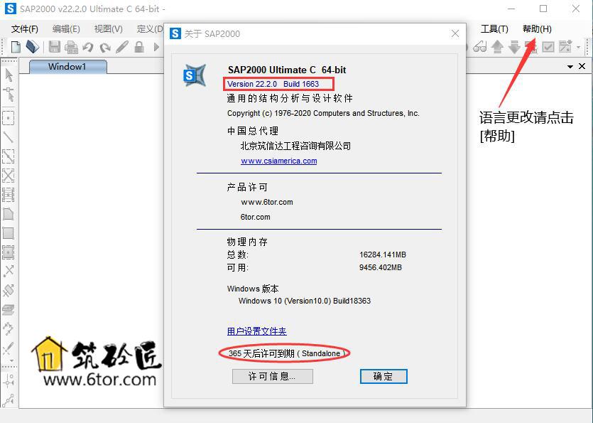 SAP2000 v22.2简体中文开心学习和谐旗舰版(含中国规范) 9