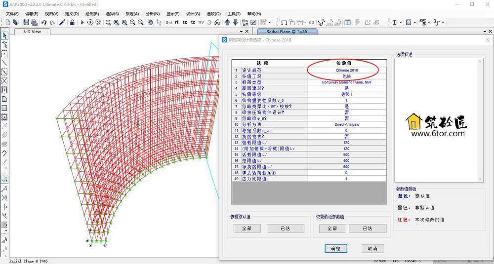 SAP2000 v22.2简体中文开心学习和谐旗舰版(含中国规范) 10