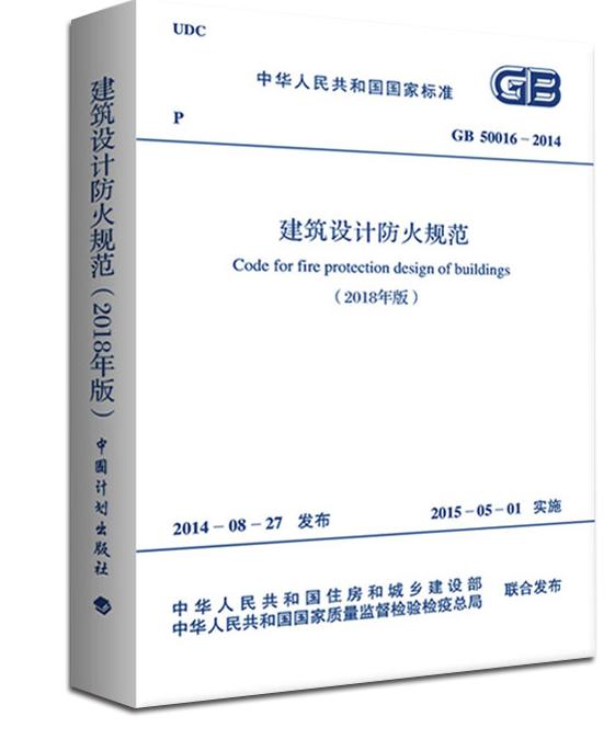 常用规范分享GB50016-2014(2018年版) 建筑设计防火规范 1