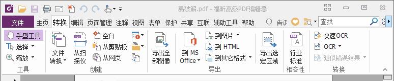 Foxit PhantomPDF v10.1.1.37576 福昕高级PDF编辑器软件 2