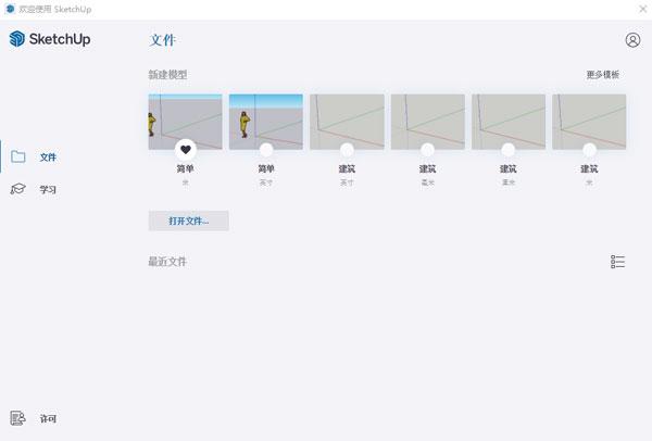 草图大师SketchUp 2021 v21.0.339中文和谐版(附安装教程) 3