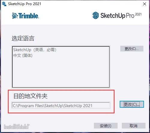 草图大师SketchUp 2021 v21.0.339中文和谐版(附安装教程) 5