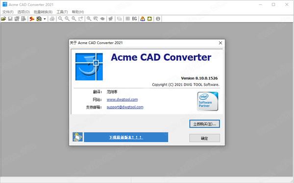 Acme CAD Converter2021和谐共享安装版含注册码附教程 5