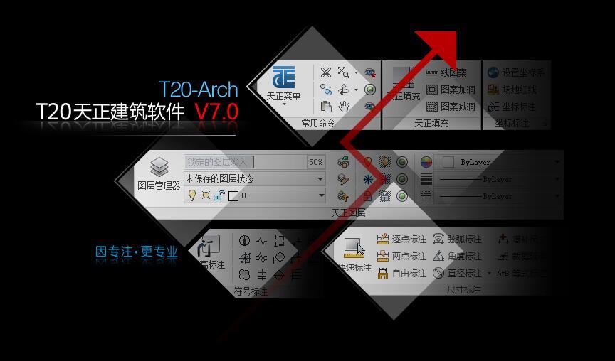 T20天正建筑CAD V7.0开心学习研究版含和谐补丁附安装教程 7