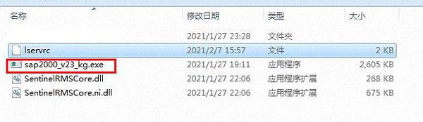 SAP2000 v23.1简体中文开心学习和谐旗舰版(含中国规范) 12