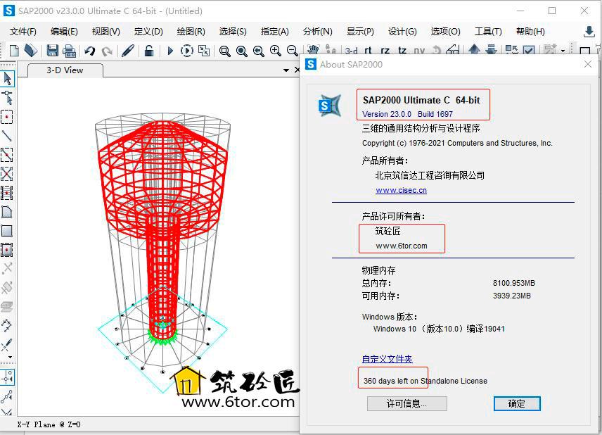 SAP2000 v23.0简体中文开心学习和谐旗舰版(含中国规范) 16