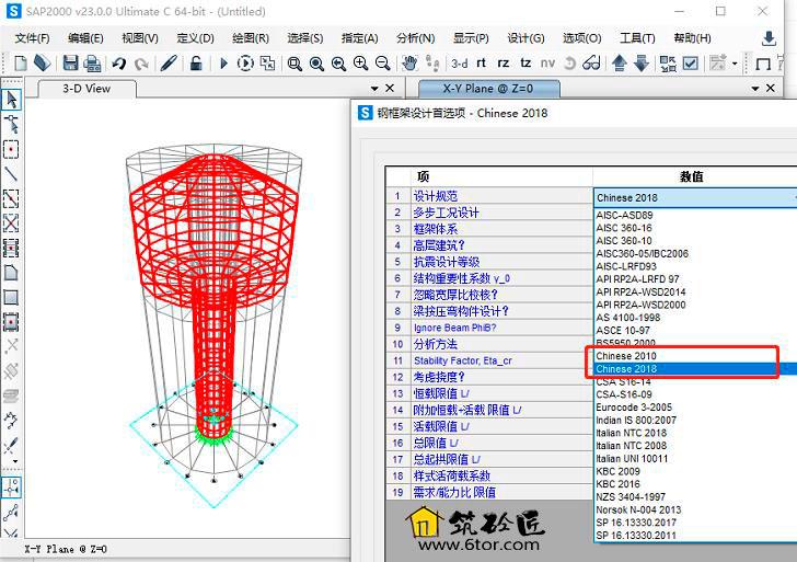SAP2000 v23.0简体中文开心学习和谐旗舰版(含中国规范) 15
