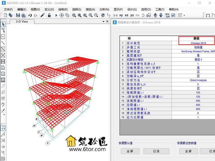 SAP2000 v23.1简体中文开心学习和谐旗舰版(含中国规范) 17