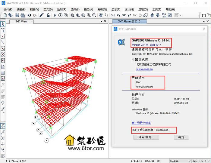 SAP2000 v23.1简体中文开心学习和谐旗舰版(含中国规范) 18