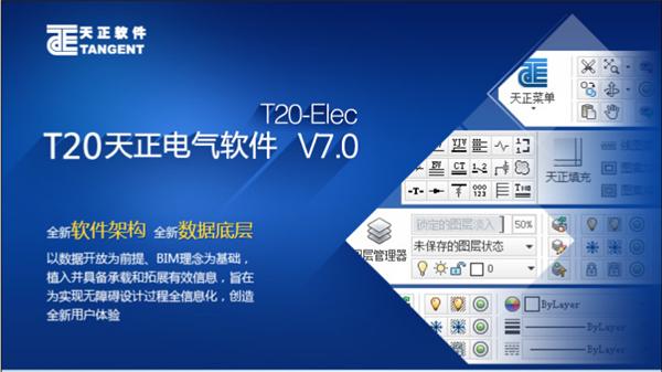 T20天正电气CAD V7.0开心学习研究版含和谐补丁附安装教程 1