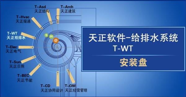 T20天正给排水CAD V7.0开心学习研究版含和谐补丁安装教程 1