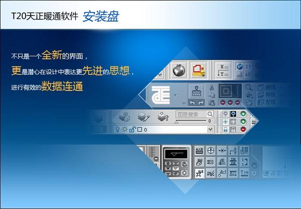 T20天正暖通CAD V7.0开心学习研究版含和谐补丁附安装教程 2
