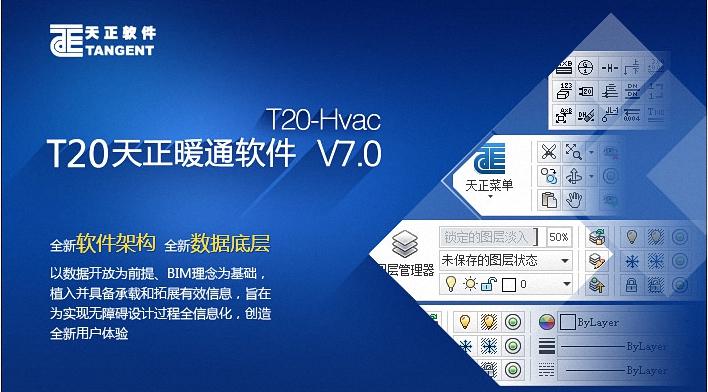 T20天正暖通CAD V7.0开心学习研究版含和谐补丁附安装教程 1