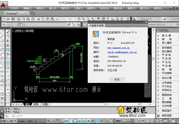 T20天正电气CAD V7.0开心学习研究版含和谐补丁附安装教程 13