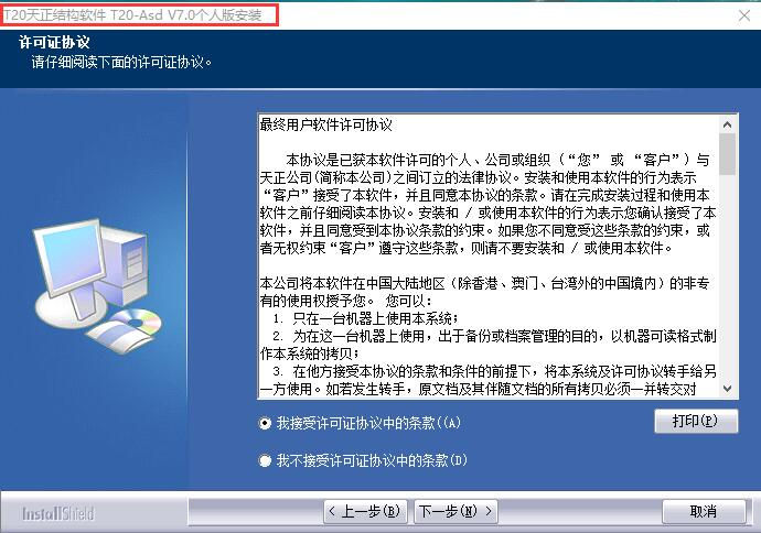 T20天正电气CAD V7.0开心学习研究版含和谐补丁附安装教程 4