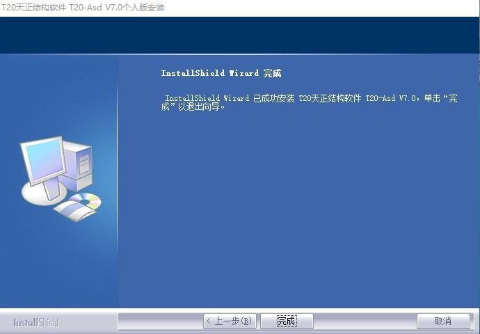 T20天正电气CAD V7.0开心学习研究版含和谐补丁附安装教程 8