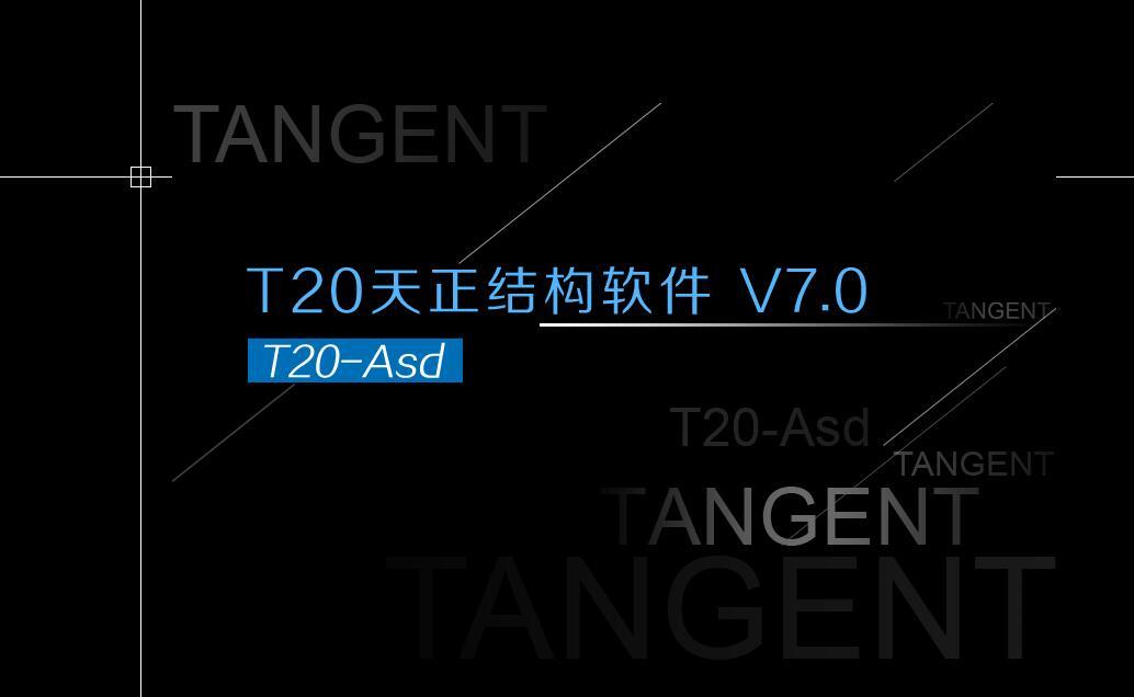 T20天正结构CAD V7.0开心学习研究版含和谐补丁附安装教程 1