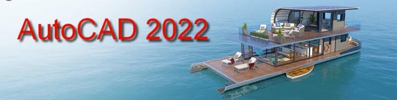 AutoCAD 2022 简体中文64位开心学习研究版附和谐补丁 2