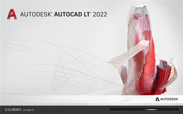 AutoCAD 2022 简体中文64位开心学习研究版附和谐补丁 1