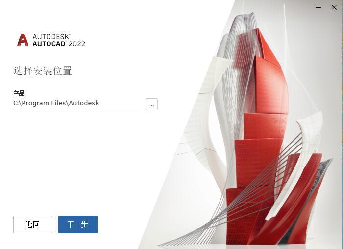 AutoCAD 2022 简体中文64位开心学习研究版附和谐补丁 3