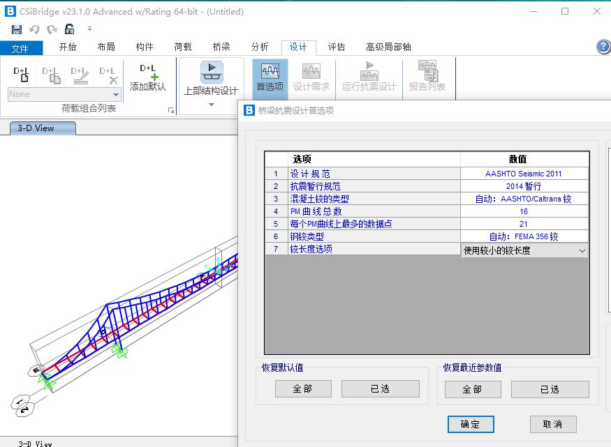 CSi Bridge v23.1桥梁分析软件简体中文开心学习和谐高级版 11