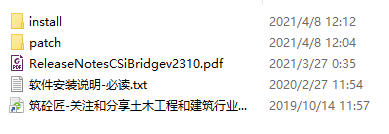 CSi Bridge v23.1桥梁分析软件简体中文开心学习和谐高级版 2