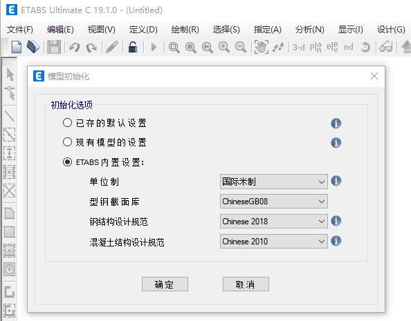 CSI ETABS19.1简体中文开心学习和谐旗舰版(含中国规范) 31